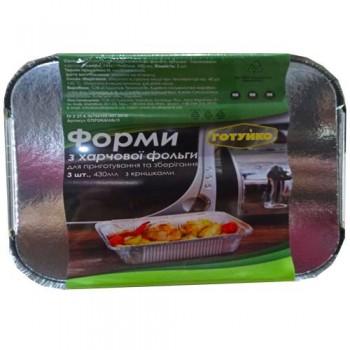 """Комплект з харчової алюмінієвої фольги """"Готуйко"""" 3 шт. GTSP 24L"""