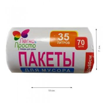 Пакет для сміття 35л/50 шт